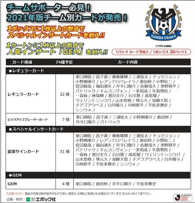 EPOCH 2021 Jリーグチームエディションメモラビリア ガンバ大阪 BOX(送料無料) 2021年8月28日発売予定