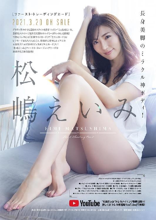 「松嶋えいみ」ファースト・トレーディングカード BOX(二木限定BOX特典付) 2021年3月20日発売予定