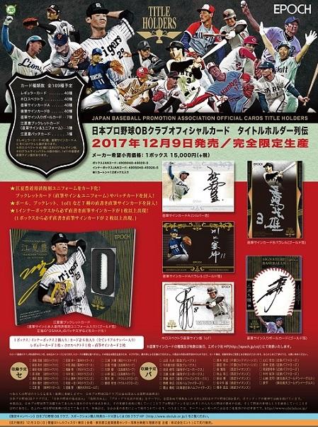 EPOCH 日本プロ野球OBクラブオフィシャルカード タイトルホルダー列伝