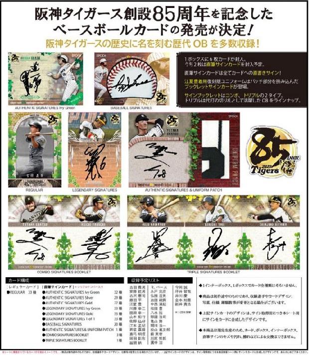 EPOCH 2020 阪神タイガース 創設85周年記念 「The Legendary Players」 BOX(送料無料) (3月21日発売予定)
