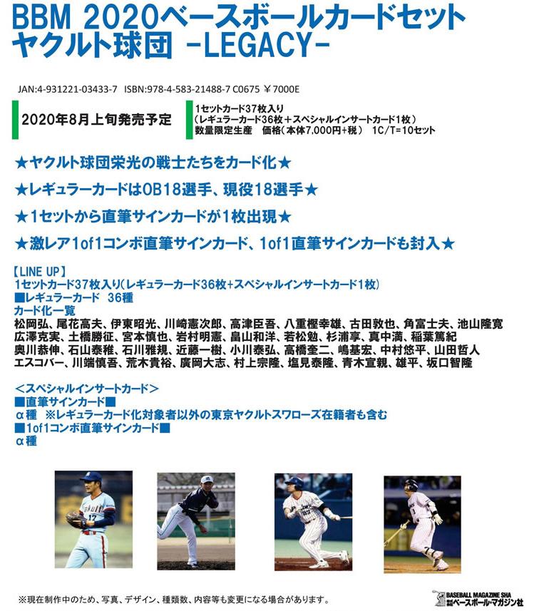 BBM 2020 ベースボールカードセット ヤクルト球団 -LEGACY-