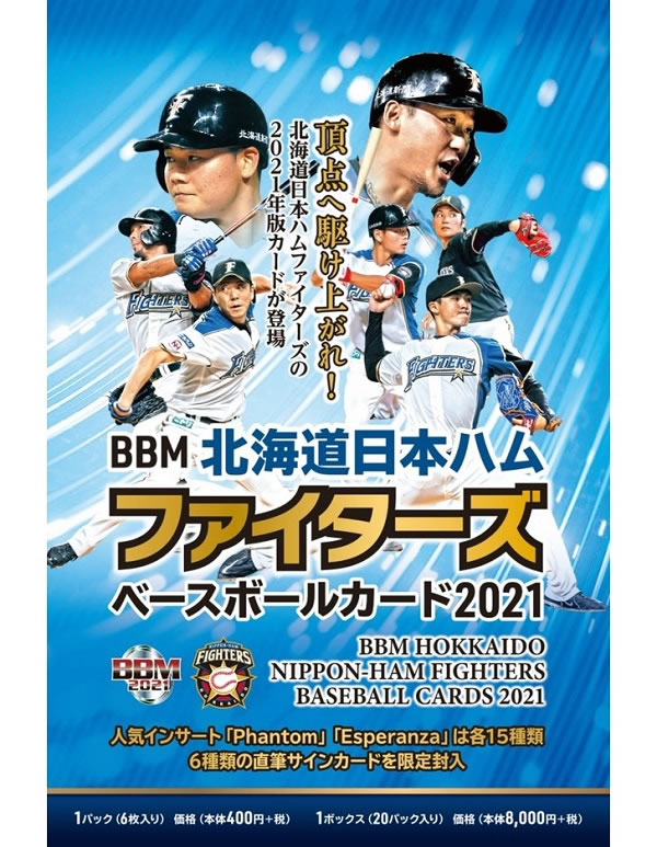BBM 北海道日本ハムファイターズ ベースボールカード 2021 BOX(送料無料)