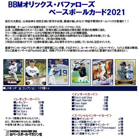(予約)BBM オリックス・バファローズ ベースボールカード 2021 BOX(送料無料) 4月上旬発売予定