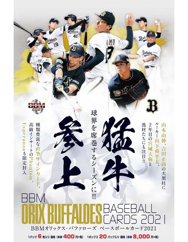 BBM オリックス・バファローズ ベースボールカード 2021 BOX(送料無料)