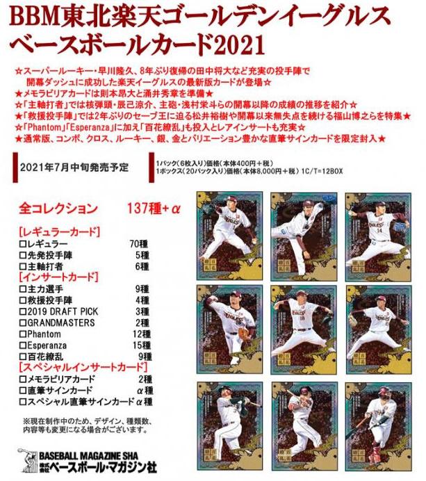 (予約)BBM 東北楽天ゴールデンイーグルス ベースボールカード 2021 BOX(送料無料) 7月中旬発売予定