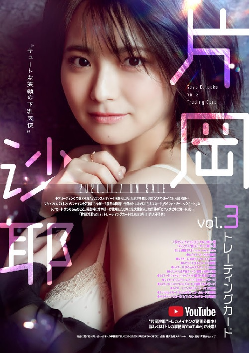 「片岡沙耶Vol.3」トレーディングカード BOX(二木限定BOX特典付) (2020年11月7日発売)