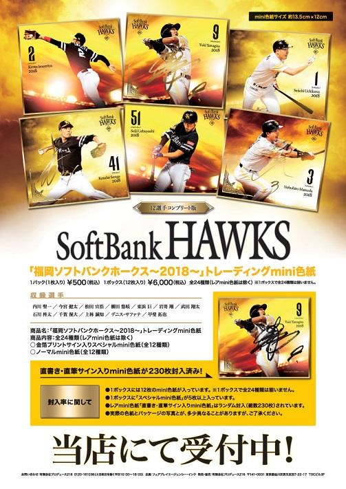■セール■「福岡ソフトバンクホークス〜2018〜」トレーディングmini色紙 BOX