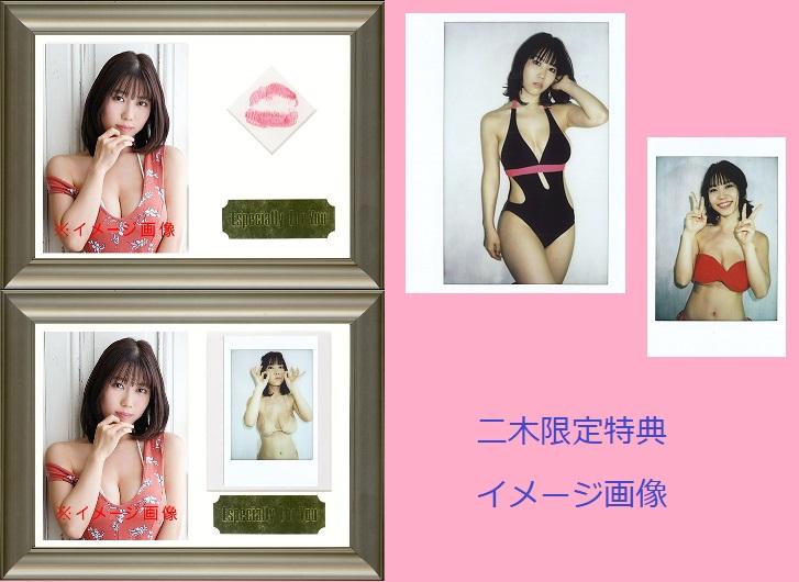 「伊織いお」ファースト・トレーディングカード BOX(二木限定BOX特典付) (2020年3月28日発売予定)