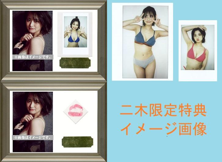 「片岡沙耶Vol.3」トレーディングカード BOX■5ボックスセット■(二木限定BOX特典付) (2020年11月7日発売予定)