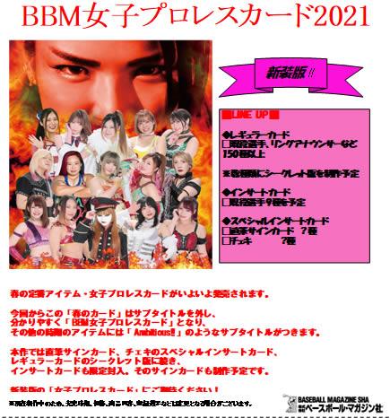(予約)BBM 女子プロレスカード 2021 BOX(送料無料) 4月上旬発売