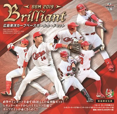 BBM 2019 Brilliant 広島東洋カープ ベースボールカードセット (送料無料)