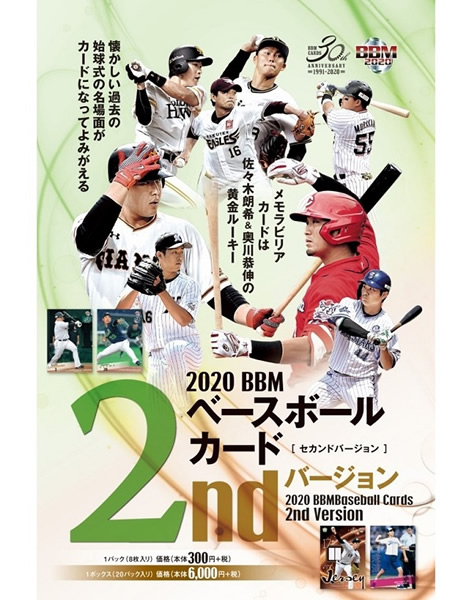 2020 BBM ベースボールカード 2ndバージョン BOX(送料無料) 9月30日入荷予定