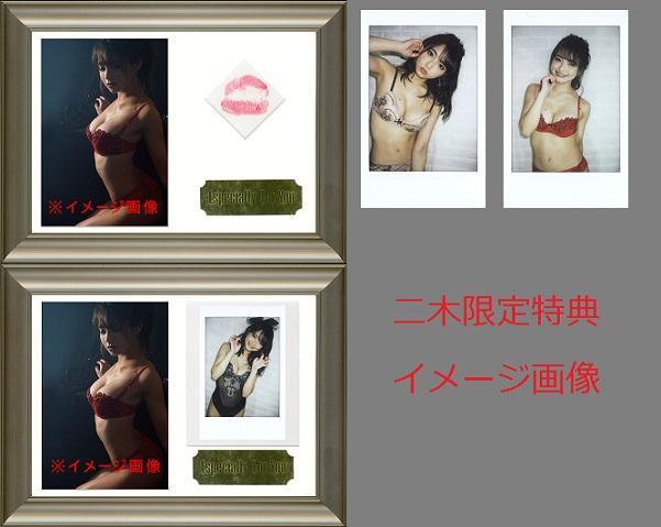 片岡沙耶2-ランジェリーカード- BOX■3ボックスセット■(BOX特典付)
