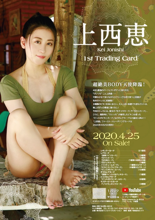 「上西恵」ファースト・トレーディングカード BOX(二木限定BOX特典付) (2020年4月25日発売)