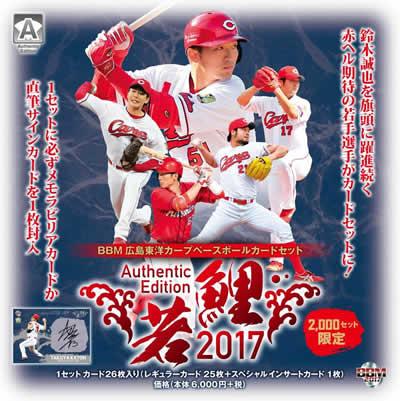 BBM 広島東洋カープベースボールカードセット Authentic Edition 若鯉 2017