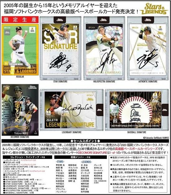 EPOCH 2020 福岡ソフトバンクホークス STARS&LEGENDS BOX(送料無料) 2020年10月31日発売予定