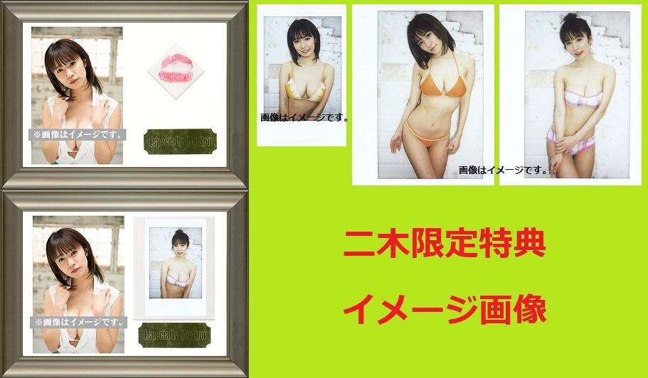 「菜乃花Vol.4」トレーディングカード BOX(トレーディングカード二木限定BOX特典付) 2021年5月1日発売予定