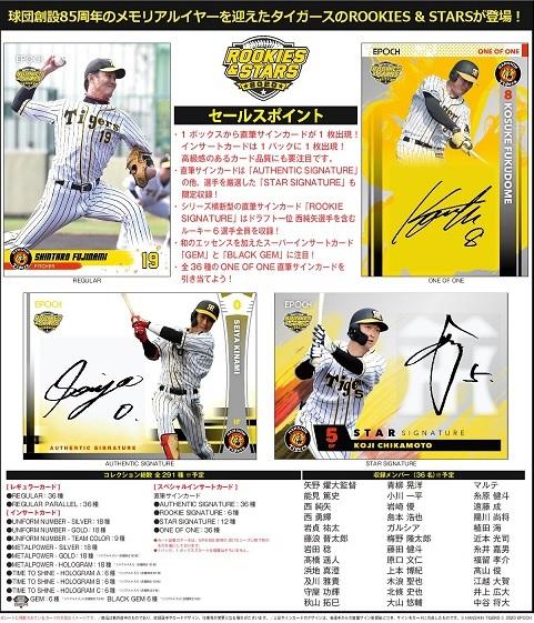 EPOCH 2020 阪神タイガース ルーキーズ&スターズ BOX(送料無料) 5月9日発売