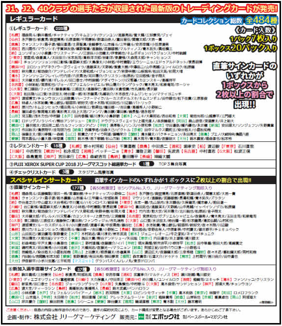 2018 Jリーグオフィシャルトレーディングカード BOX(送料無料)