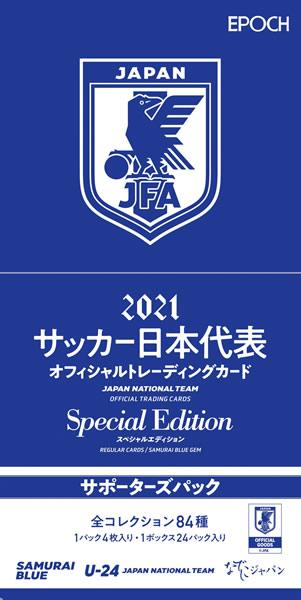 (予約)EPOCH 2021 サッカー日本代表 オフィシャルトレーディングカード スペシャルエディション サポーターズパック BOX(送料無料) 10月30日発売