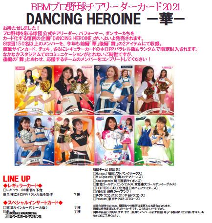 (予約)BBM プロ野球チアリーダーカード 2021 DANCING HEROINE -華- BOX(送料無料) 8月26日発売