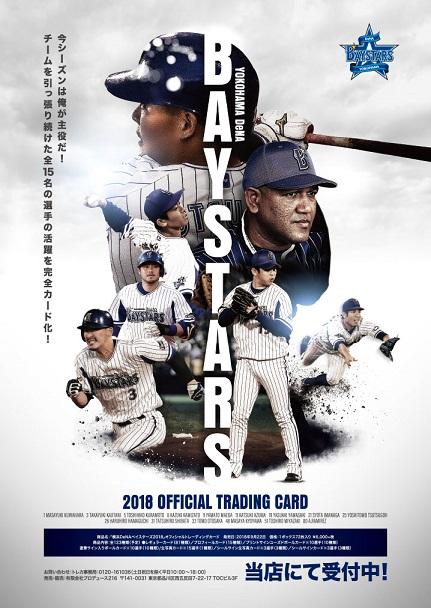 球団公認 「横浜DeNAベイスターズ〜2018〜」 トレーディングカード BOX