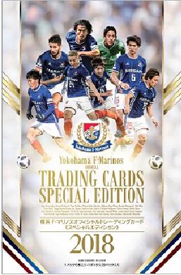 2018 横浜F・マリノス オフィシャルトレーディングカード スペシャルエディション BOX
