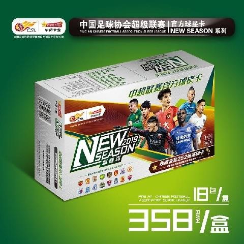 2019 CHINA SUPER LEAGUE BOX