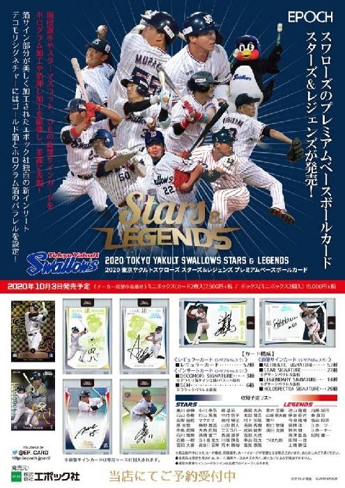 (予約)EPOCH 2020 東京ヤクルトスワローズ STARS&LEGENDS BOX(送料無料) 2020年10月3日発売予定