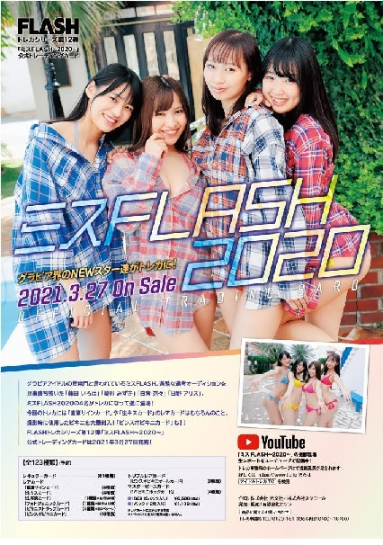 FLASHトレカシリーズ第12弾 「ミスFLASH2020」公式トレーディングカード BOX(二木限定BOX特典付)  2021年3月27日発売