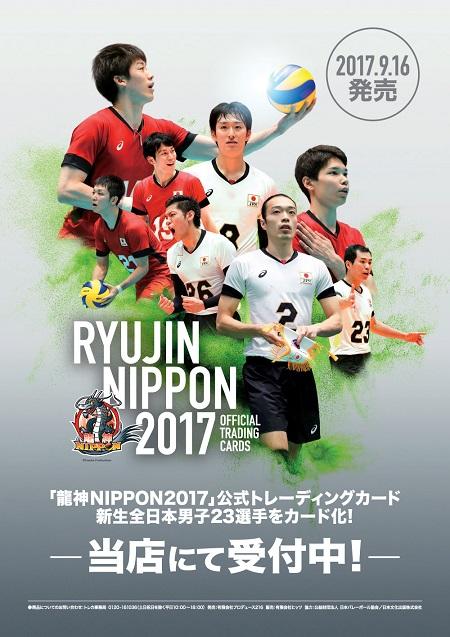 ■セール■龍神NIPPON 2017 公式トレーディングカード BOX(二木限定BOX特典カード添付)(送料無料)