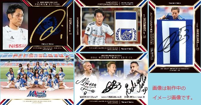 2019 横浜F・マリノス オフィシャルトレーディングカード スペシャルエディション BOX(送料無料) (12月7日発売)