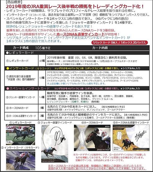 EPOCH ホースレーシングトレーディングカード2019 Vol.2 BOX(送料無料) 5月2日発売