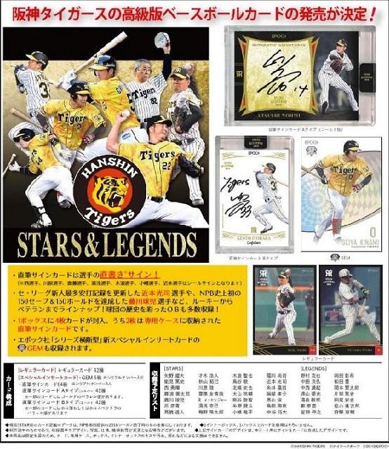 EPOCH 2019 阪神タイガース STARS&LEGENDS BOX(送料無料) (11月16日発売)