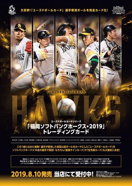 ユーズドボールカードシリーズ! 「福岡ソフトバンクホークス・2019」トレーディングカード BOX(送料無料)