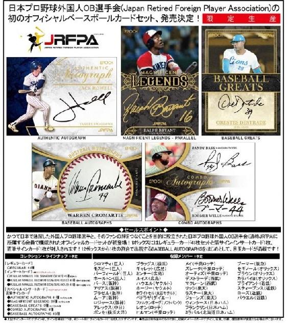 (予約)EPOCH 2021 日本プロ野球外国人OB選手会(JRFPA) オフィシャルカード(送料無料) 2021年3月14日発売予定