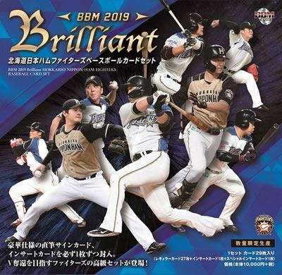 BBM 2019 Brilliant 北海道日本ハムファイターズカード ベースボールカードセット(送料無料)