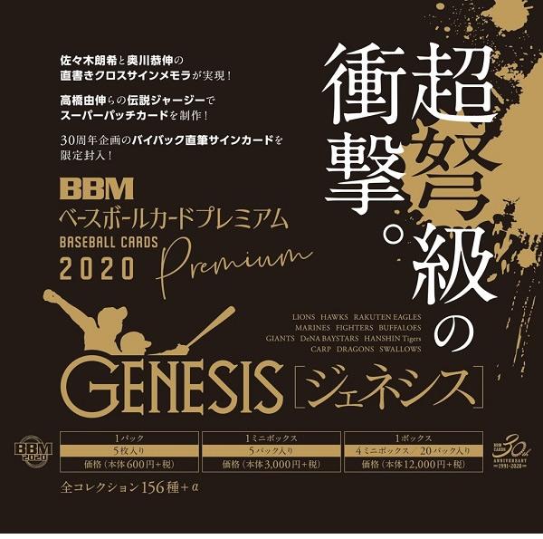 (予約)BBM ベースボールカードプレミアム 2020 GENESIS/ジェネシス BOX(送料無料) 10月28日入荷予定
