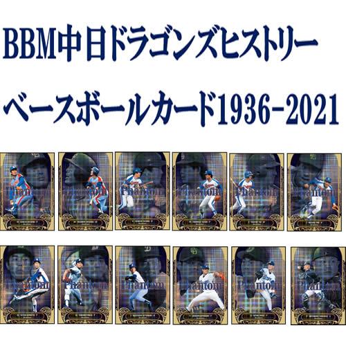 BBM 中日ドラゴンズヒストリー ベースボールカード 1936-2021 BOX■特価カートン(12箱入)■(送料無料)