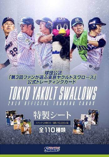 ■セール■第3回ファンが選ぶ東京ヤクルトスワローズ 2016トレーディングカード 特製4パックシート