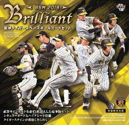 BBM 2019 Brilliant 阪神タイガース ベースボールカードセット(送料無料)