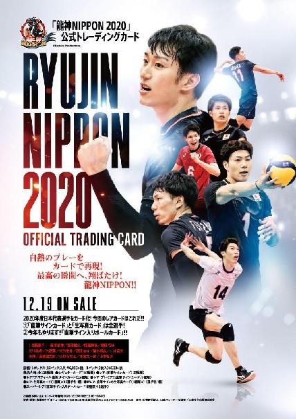 (予約)龍神NIPPON2020 公式トレーディングカード BOX(BOX特典カード添付) 2020年12月19日発売予定