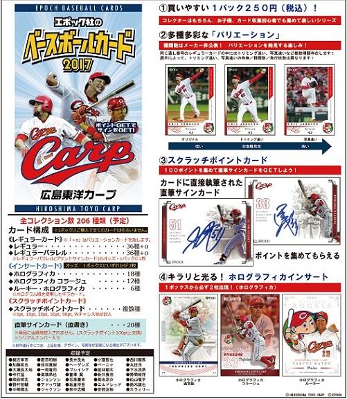 EPOCH ベースボールカード 2017 広島東洋カープ BOX