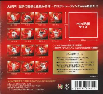 ■セール■「広島東洋カープ〜2018〜」トレーディングmini色紙 BOX