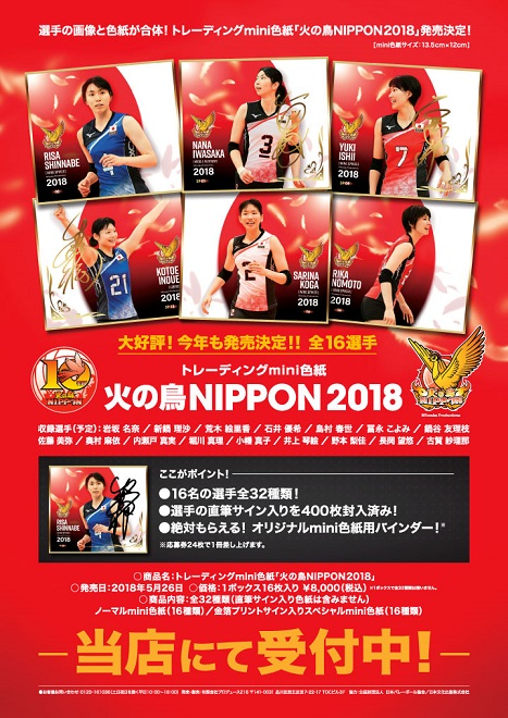 トレーディングmini色紙 「火の鳥NIPPON 2018」 BOX