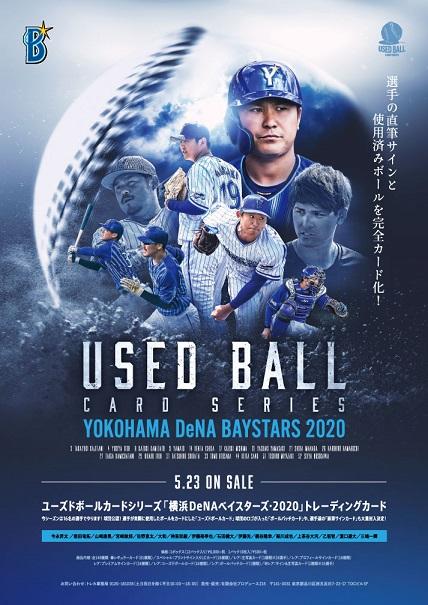 ユーズドボールカードシリーズ!「横浜DeNAベイスターズ・2020 」トレーディングカード BOX (5月23日発売予定)