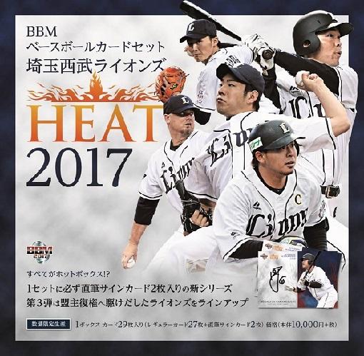 ■セール■BBM ベースボールカードセット 埼玉西武ライオンズ HEAT 2017