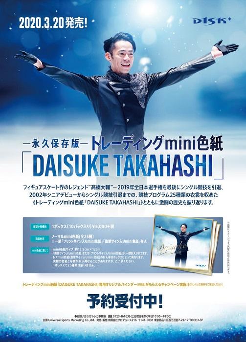 ー永久保存版−トレーディングmini色紙「DAISUKE TAKAHASHI(高橋大輔)」 BOX (3月20日発売)