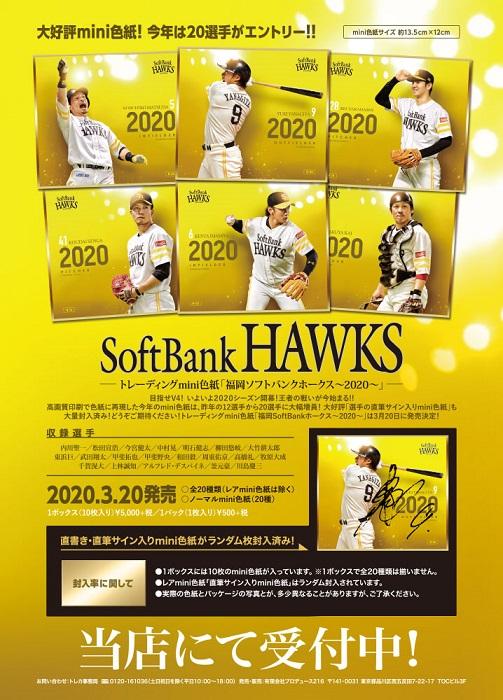 トレーディングmini色紙「福岡SoftBankホークス〜2020〜」 BOX