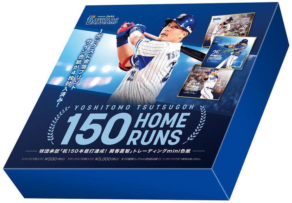 球団承認!「祝!150本塁打達成!筒香嘉智」トレーディングmini色紙 BOX